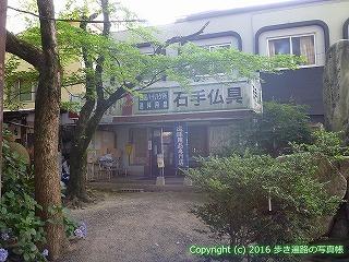 51-028愛媛県松山市