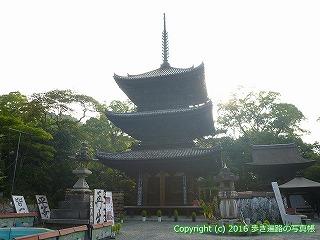51-033愛媛県松山市