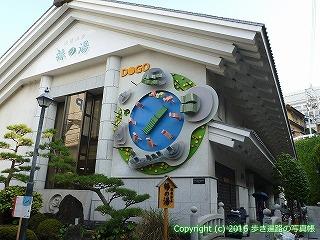 52-015愛媛県松山市椿の湯