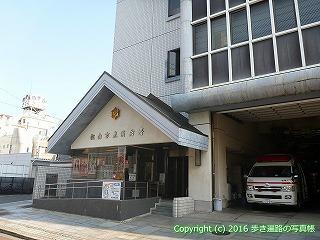 52-017愛媛県松山市松山市東消防署