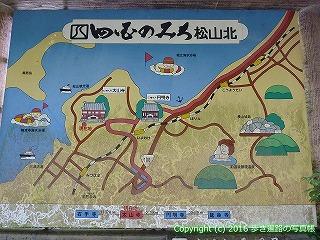 52-134愛媛県松山市