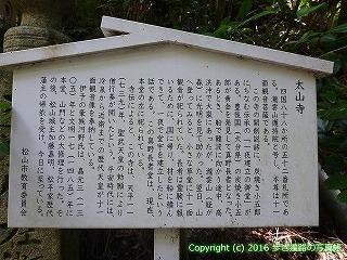 52-135愛媛県松山市