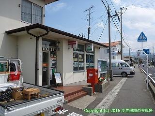 53-019愛媛県松山市和気郵便局