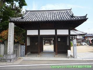 53-022愛媛県松山市円明寺