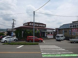 54-023愛媛県松山市