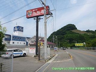 54-032愛媛県松山市