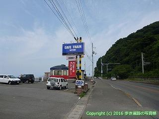 54-033愛媛県松山市