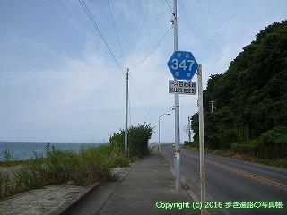 54-034愛媛県松山市