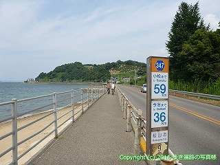 54-040愛媛県松山市