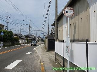 54-060愛媛県松山市