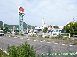 54-103愛媛県松山市