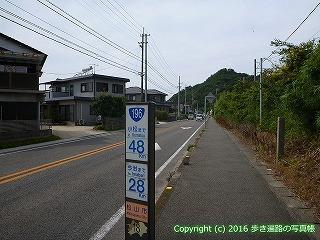 54-113愛媛県松山市