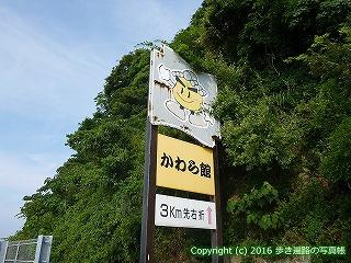 54-170愛媛県今治市