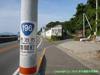 54-192愛媛県今治市