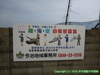 54-219愛媛県今治市