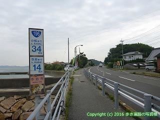 54-255愛媛県今治市