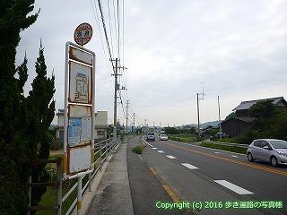 54-267愛媛県今治市別府バス停