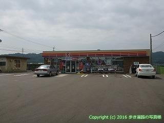 54-291愛媛県今治市