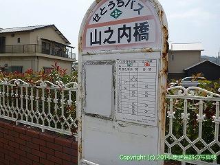 54-293愛媛県今治市