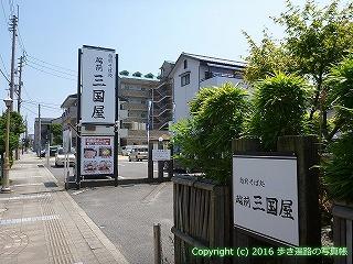 56-006愛媛県今治市