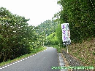 58-025愛媛県今治市