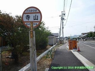 59-074愛媛県今治市寺山バス停