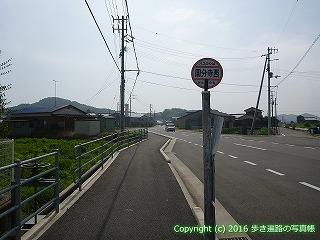 59-076愛媛県今治市
