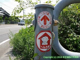 60-038愛媛県今治市