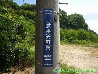 60-064愛媛県西条市