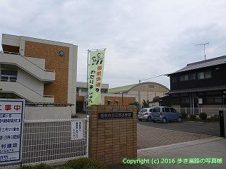 60-099愛媛県西条市三芳小学校