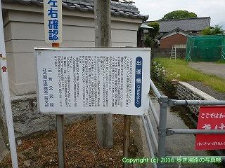 60-103愛媛県西条市