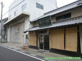 60-104愛媛県西条市