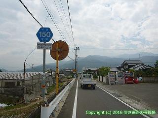 60-134愛媛県西条市