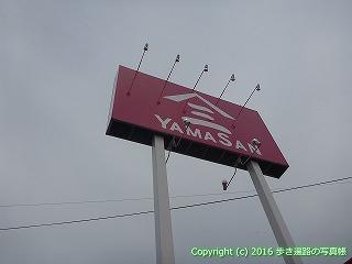 60-163愛媛県西条市