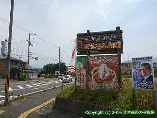 60-165愛媛県西条市