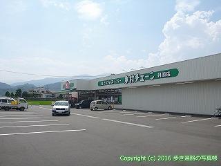 60-166愛媛県西条市