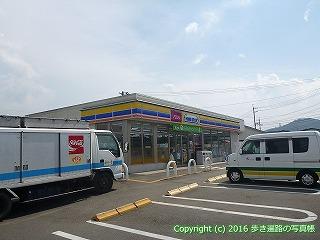 60-168愛媛県西条市