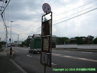 60-198愛媛県西条市