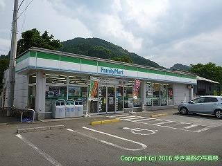 60-199愛媛県西条市