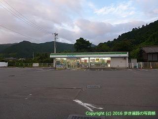 60-200愛媛県西条市
