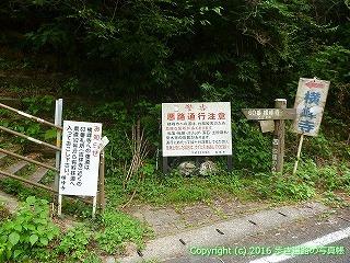 60-268愛媛県西条市