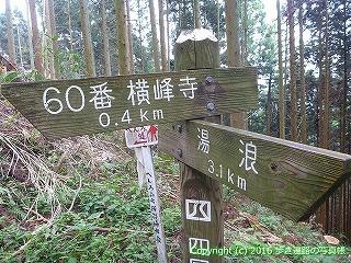 60-326愛媛県西条市