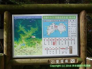 60-336愛媛県西条市