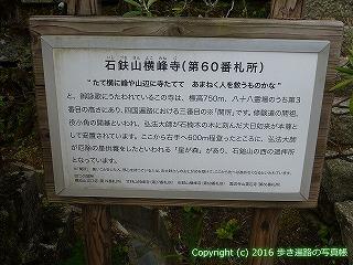 60-340愛媛県西条市