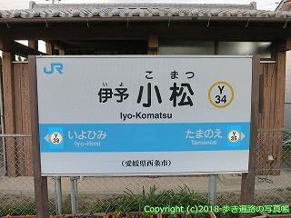 6001-001愛媛県西条市