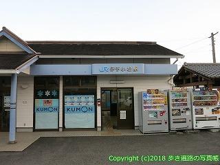 6001-002愛媛県西条市