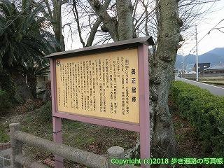 6001-013愛媛県西条市