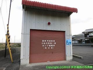 6001-029愛媛県西条市