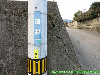 6001-037愛媛県西条市