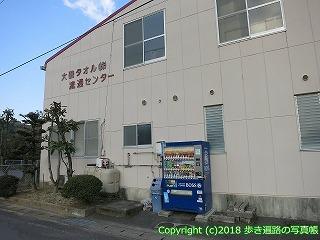 6001-046愛媛県西条市